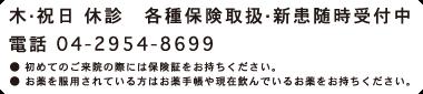 木・祝日 休診 各種保険取扱・新患随時受付中。電話:04-2954-8699